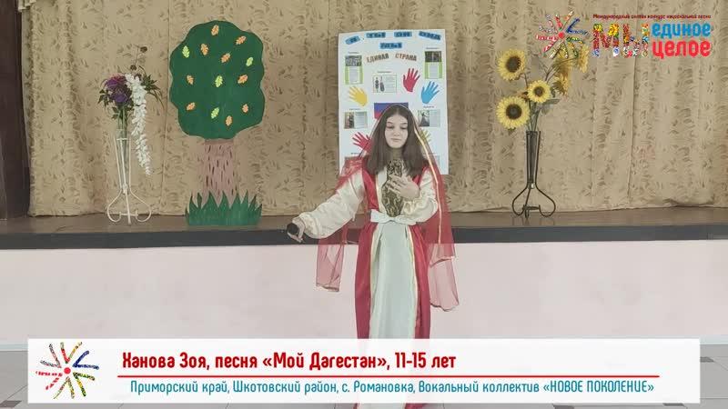 Ханова Зоя, песня «Мой Дагестан», 11-15 лет