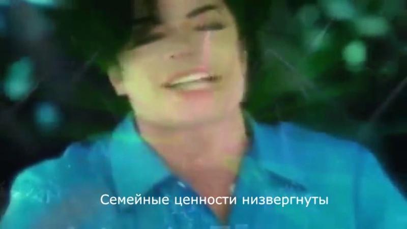 Майкл Джексон Крик перевод на русском