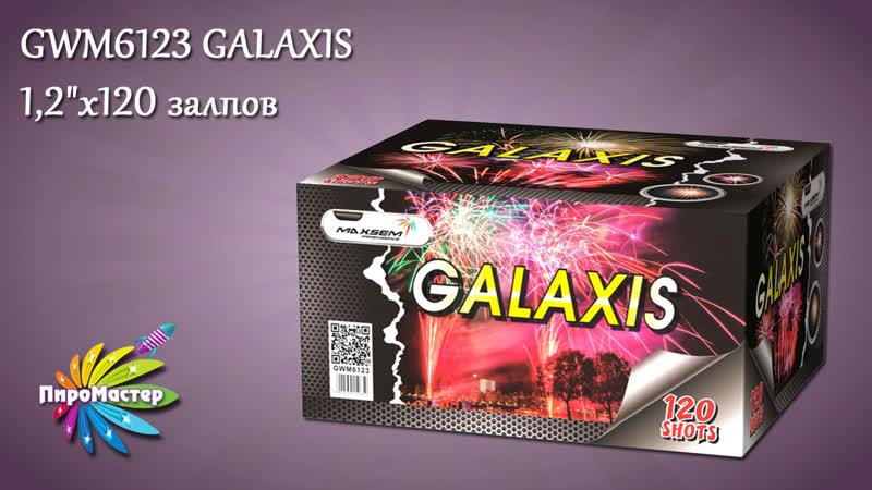 GWM6123 GALAXIS 1 2 х120 батарея салютов