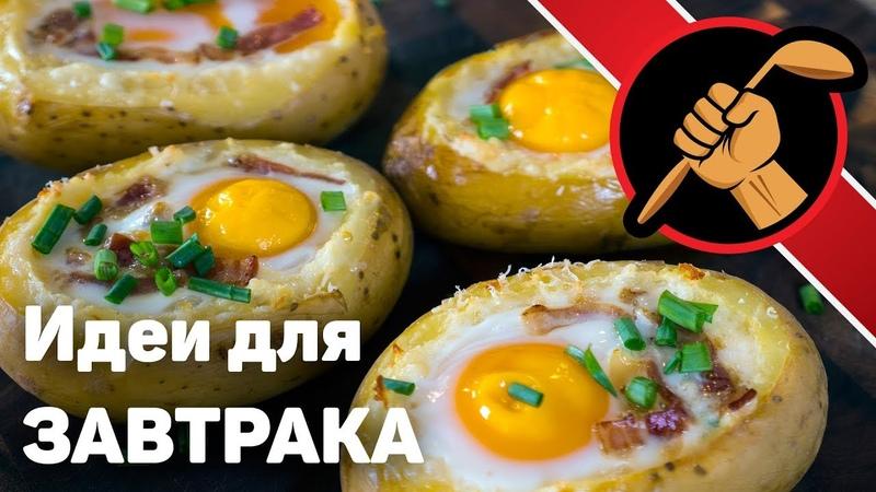 Идеи для завтрака Печеная картошка с яйцами