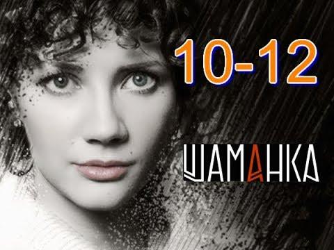 Шаманка 10 12 серия Отличный фильм для любителей детективов Русский детектив