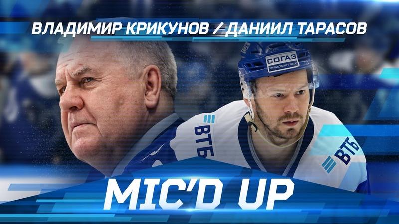 Micd up Крикунов и Тарасов в игре против «Трактора»