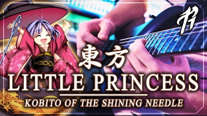 Kobito of the Shining Needle ~ Little Princess || Metal Cover by RichaadEB (ft. YaboiMatoi)