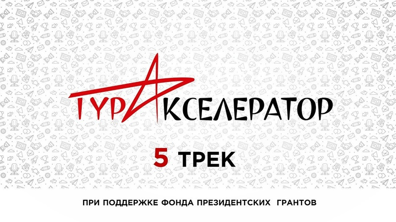 Дмитрий Ерошкин и Владимир Ермоленко Проект Маршруты Петра Великого