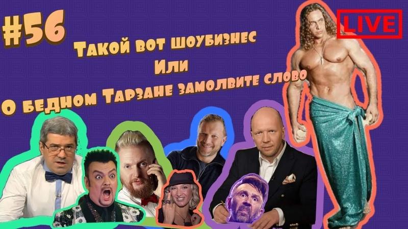 ИЗОЛЕНТА live 56 Шахназаров и Кузичев про шоубизнес
