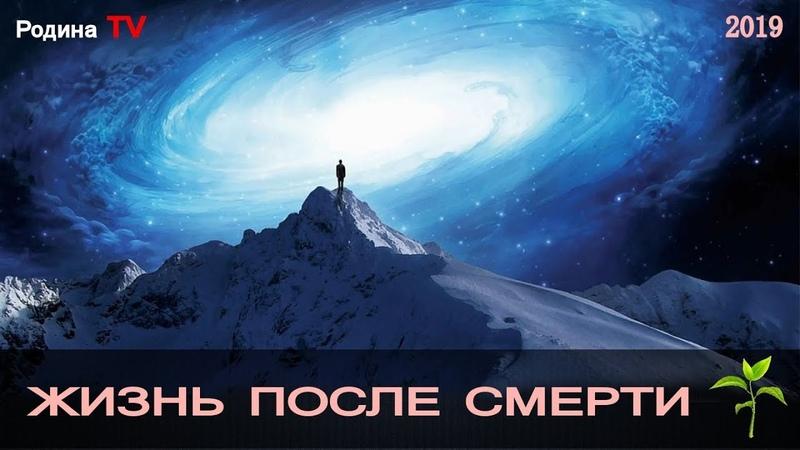 ЖИЗНЬ ПОСЛЕ СМЕРТИ канал Родина TV прямой эфир