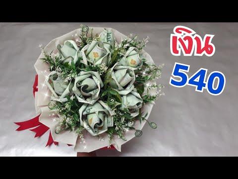 วิธีจัดช่อดอกไม้ทรงกลม งบ 540 DIY Flower Bouquet DIY ง่ายนิดเดียว