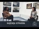 Надежда Куракова Разговор в рамках выставки 3689 метров над уровнем моря.