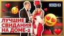 Лучшие свидания на ДОМе-2!