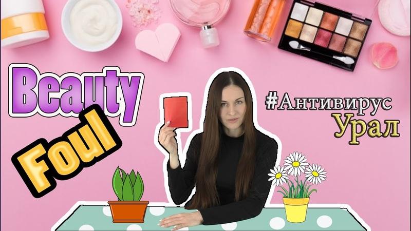 Антивирус Урал Как заплести объёмную косу чтобы не получить BeautyFoul