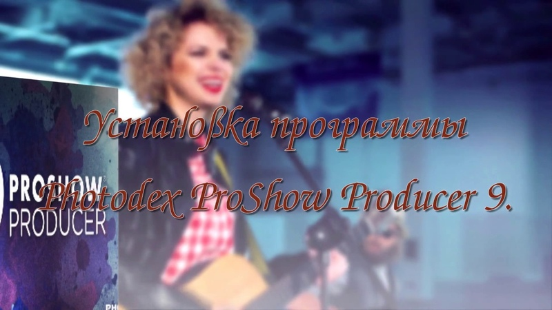 Photodex ProShow Producer 9.0.3797(установка)работа с видео-proshow, Photodex ProShow