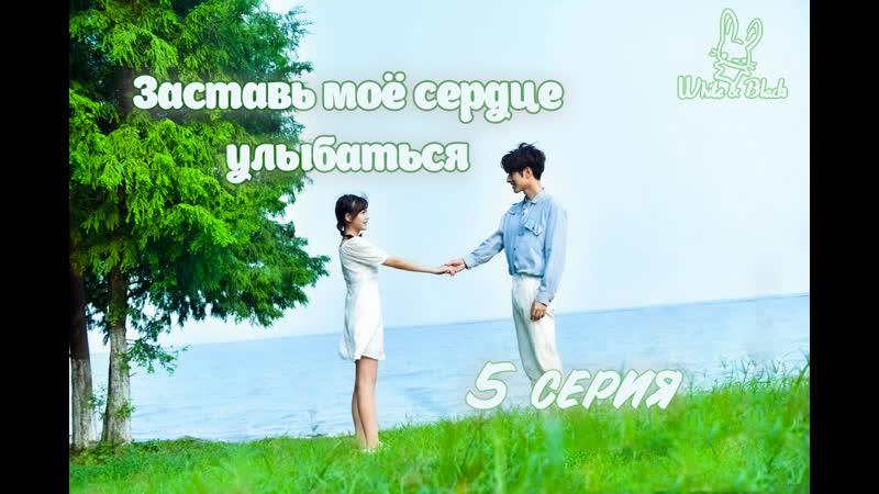 [0524] Заставь моё сердце улыбнутьсяMake My Heart Smile [рус. саб]