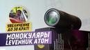 Тест мощного Монокуляра Levenhuk Atom 10–30х 30 крат!