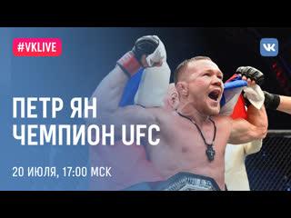 Чемпион UFC Петр Ян в прямом эфире отвечает на вопросы подписчиков
