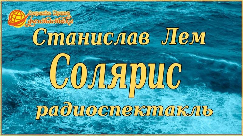 Станислав Лем Солярис радиоспектакль фантастика