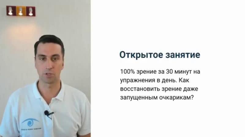 Федор Симонов 100% зрение за 30 минут