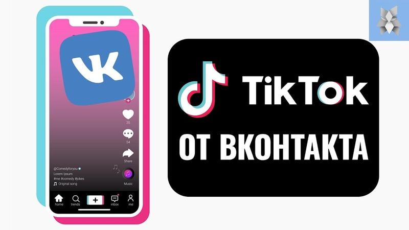 TikTok от вконтакта и старение социальных сетей Клипы вконтакте