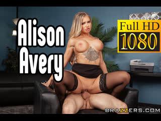 Alison Avery большие сиськи big tits [Трах, all sex, porn, big tits, Milf, инцест, порно blowjob brazzers секс анальное]