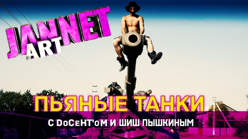 WoT пьяный танки с DoCeHT'oм и Шиш Пышкиным