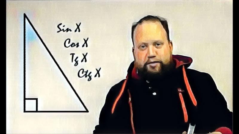 Элементарные тригонометрические задачки в геометрии