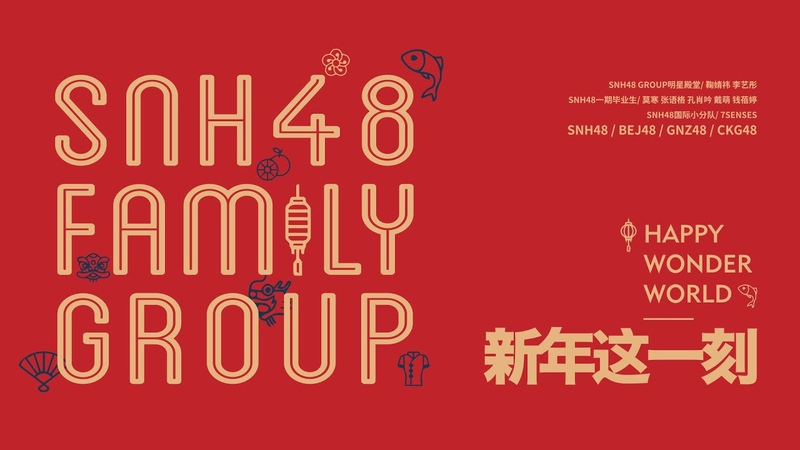 SNH48 丝芭家族《新年这一刻》MV | SNH48 Family Group 《New Years Moment》Music Video