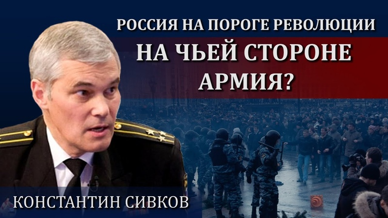 Россия на пороге революции. На чьей стороне армия Константин Сивков