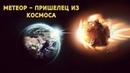 Метеор - пришелец из космоса, явление, возникающее в атмосфере Земли│Документальный фильм🛸