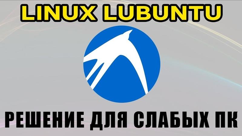 Lubuntu 19 10 Обзор Установка Настройка Linux для слабых ПК нетбуков