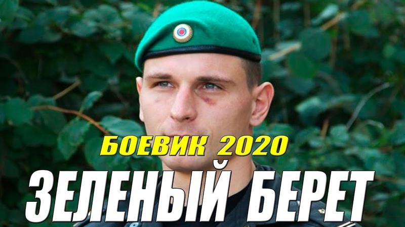 КЛЕВЫЙ БОЕВИК 2020 ЗЕЛЕНЫЙ БЕРЕТ Русские боевики 2020 новинки HD 1080P