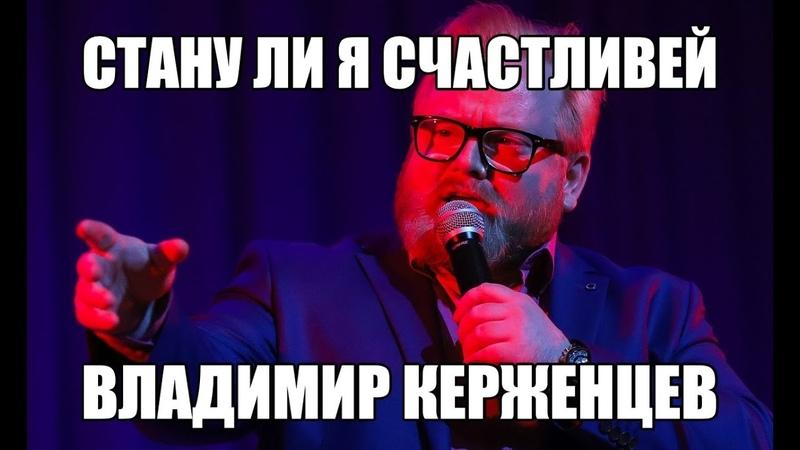 Владимир Керженцев Стану ли я счастливей