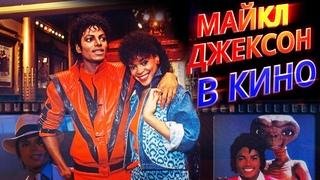 Майкл Джексон в кино / Michael Jackson in the movies