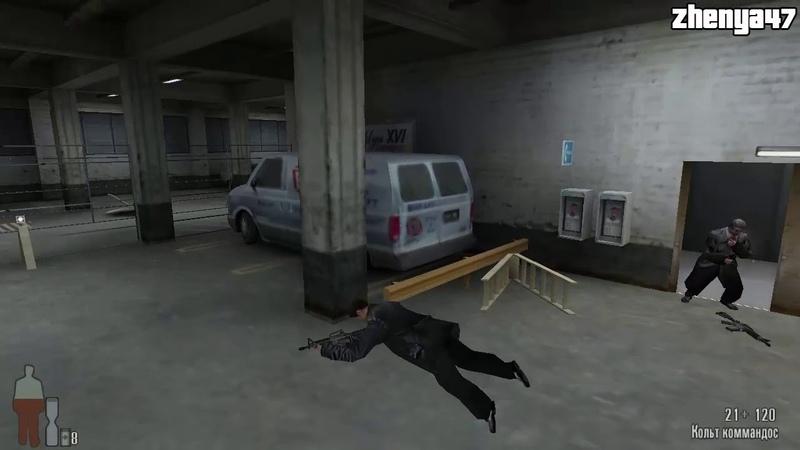 Прохождение Max Payne (Глава 18 Паршивый Предатель)