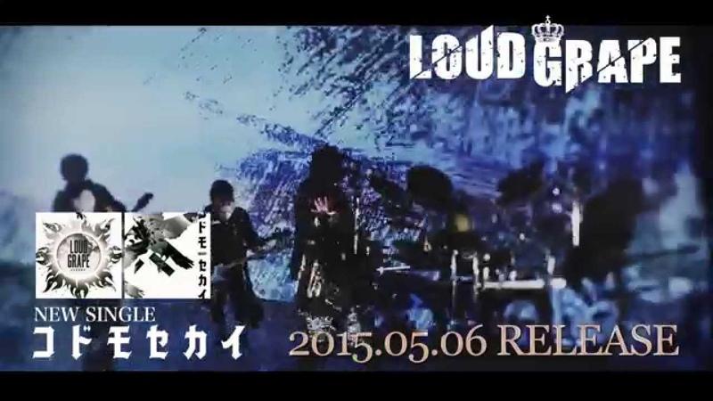 LOUD GRAPE ニュー・シングル「コドモセカイ」SPOT