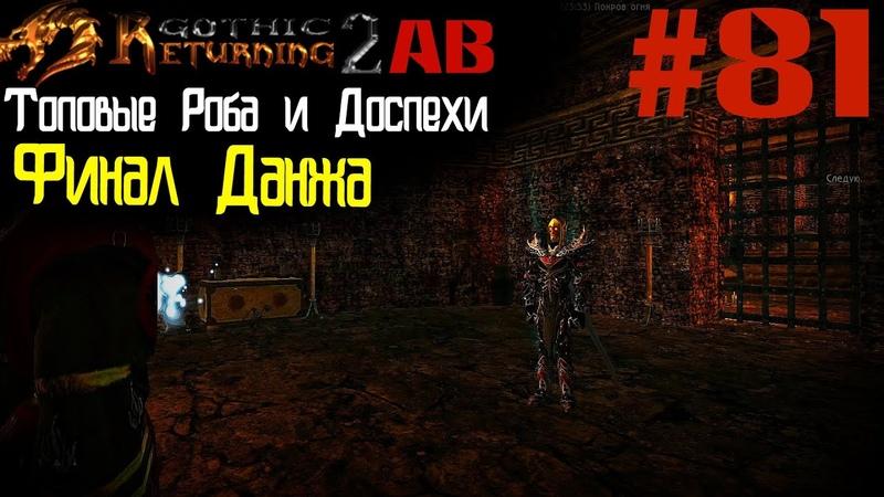 Данж Пропавший Брат Финал Возвращение 2.0 АБ Готика 2 Gothic 2