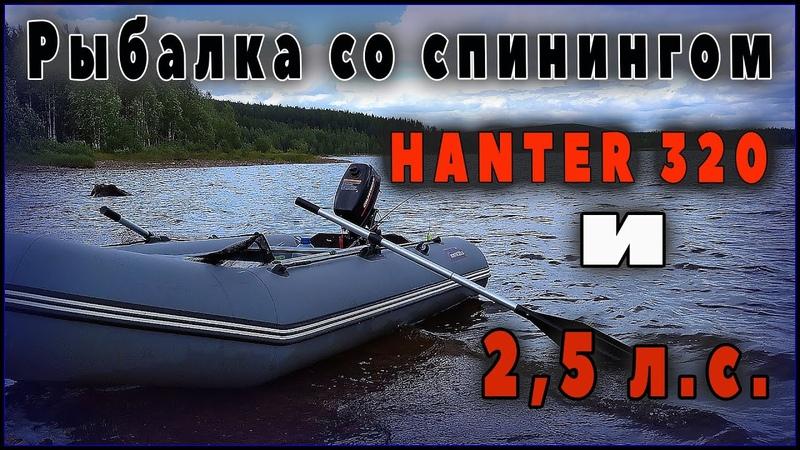 Рыбалка со спиннингом HANTER 320 и 2.5 л.с.
