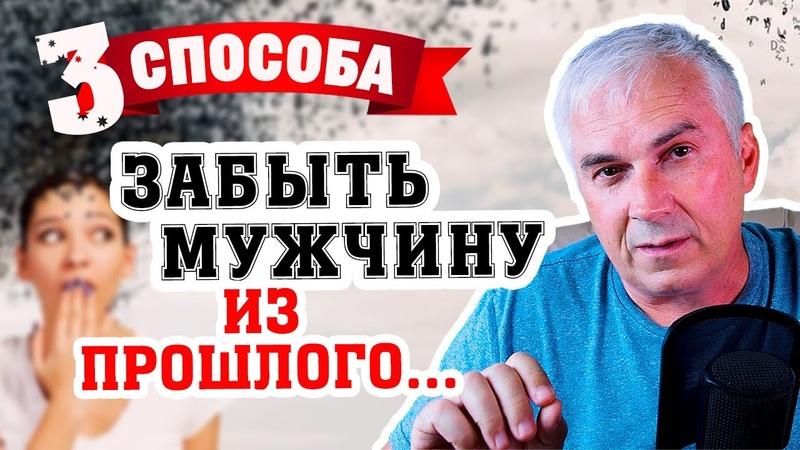 Как забыть мужчину из прошлого Александр Ковальчук