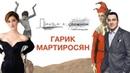 Кто есть кто в российском юморе. Гость - Гарик Мартиросян. Просто о сложном с Софико Шеварднадзе