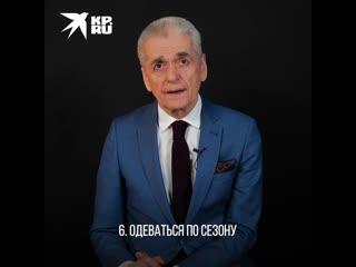 Профилактика коронавируса_ 10 советов Геннадия Онищенко