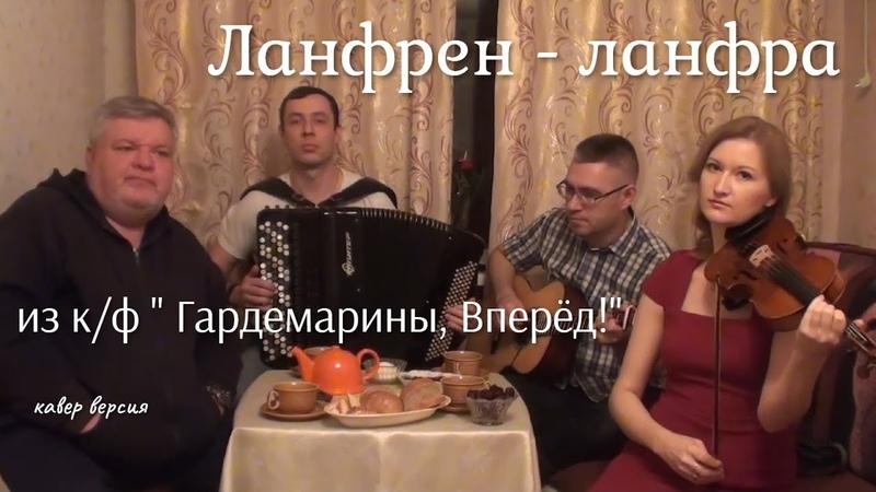 «Ланфрен - ланфра» кф Гардемарины, вперед! кавер - версия (Волгин, Васин, Журавлёв, Кузнецова)