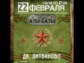 Праздничный концерт Аты-Баты!