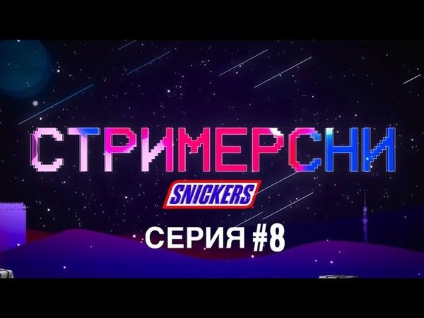 Стримерсни серия 8 Про геймеры в деле