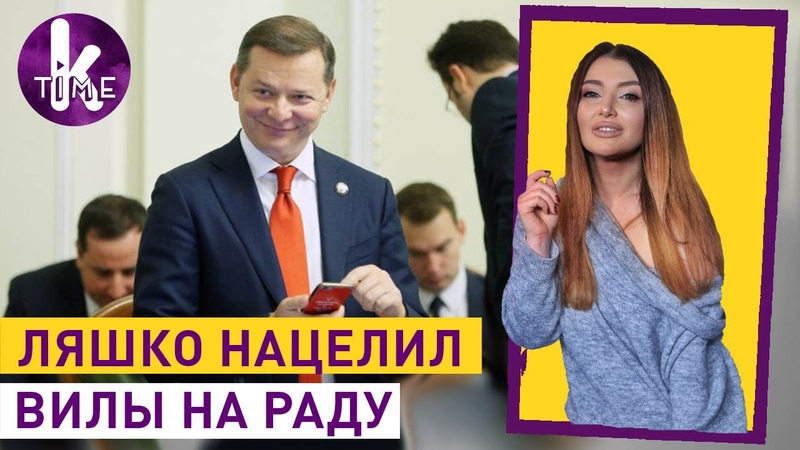 Олег Ляшко снова на голубых экранах — 203 Влог Армины