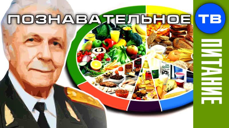 Бесполезное питание по группам крови Познавательное ТВ Иван Неумывакин