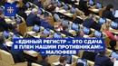 Единый регистр - это сдача в плен нашим противникам! - Малофеев