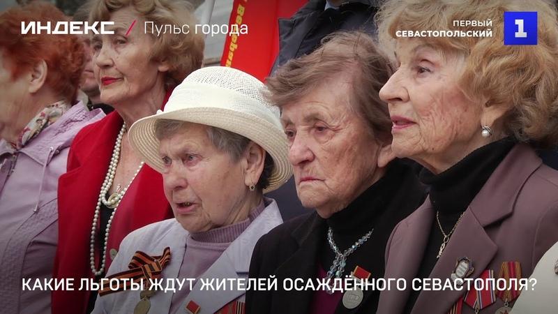 Какие льготы ждут жителей осаждённого Севастополя