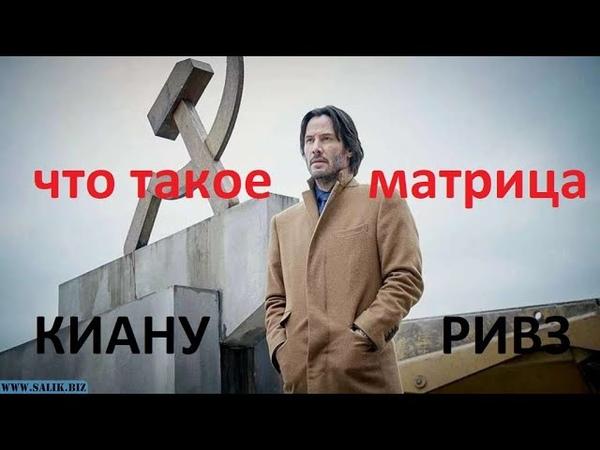 __ КИАНУ РИВЗ - ПОВЕДАЛ ЧТО ТАКОЕ МАТРИЦА __