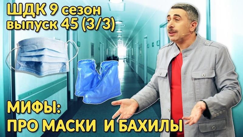 Мифы про маски и бахилы - Доктор Комаровский