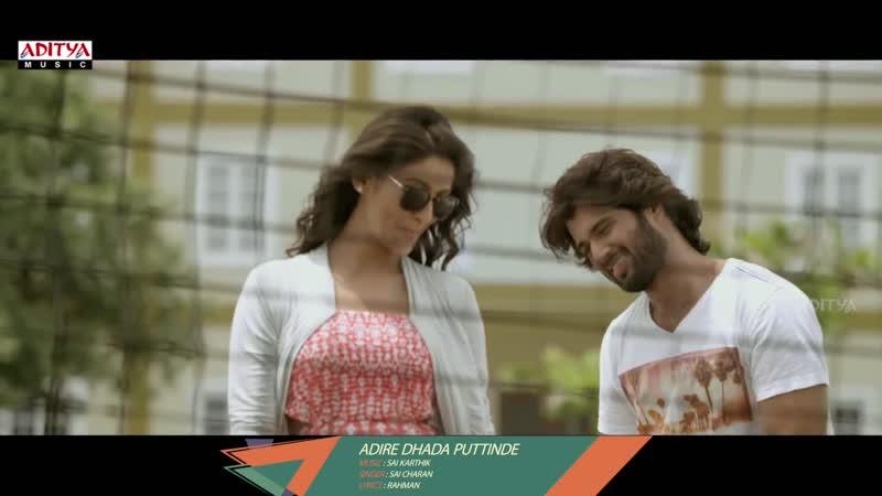 Adire Dhada Puttinde - Dwaraka ¦¦ Vijay Devarakonda, Pooja Jhaveri