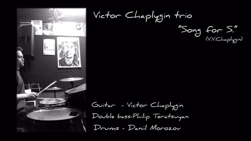 Victor Chaplygin Trio Song For S