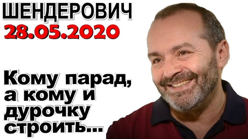 Кому парад, а кому и дурочку строить - Виктор Шендерович... 28.05.2020